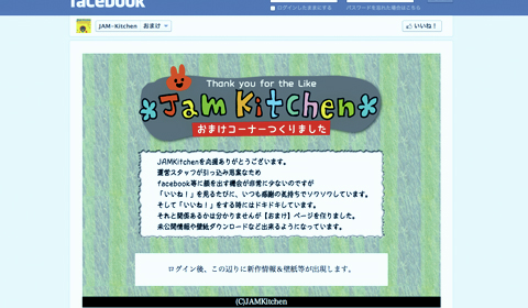 facebookomake.jpg