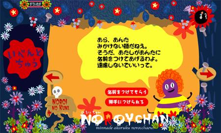 noroyhanagumo.jpg
