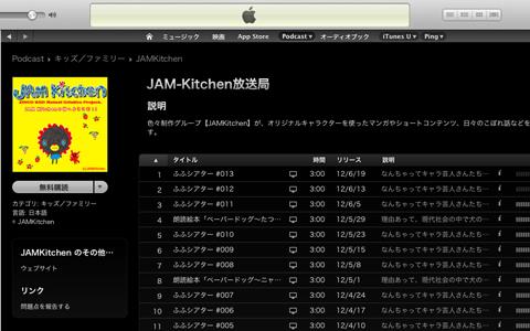 podcastjmk120620.jpg