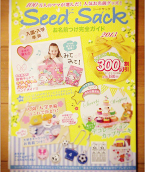 seedsackbook.jpg