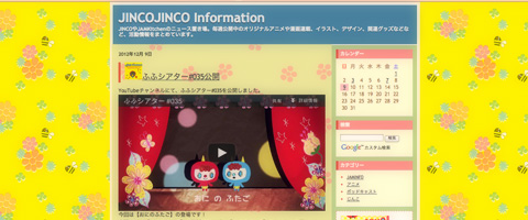 jincoweb121211.jpg