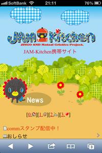 jamkitchen携帯サイト