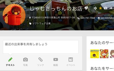 じゃむきっちんのお店Google+