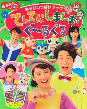 tenshima170217.jpg