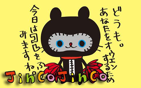 jinco200523.jpg