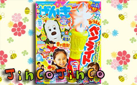 jinco201007.jpg
