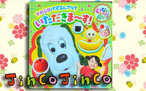 jinco201020.jpg