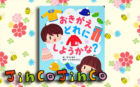 jinco201119.jpg